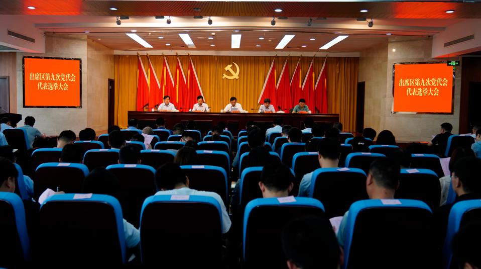 出席区第九次党代会代表选举大会