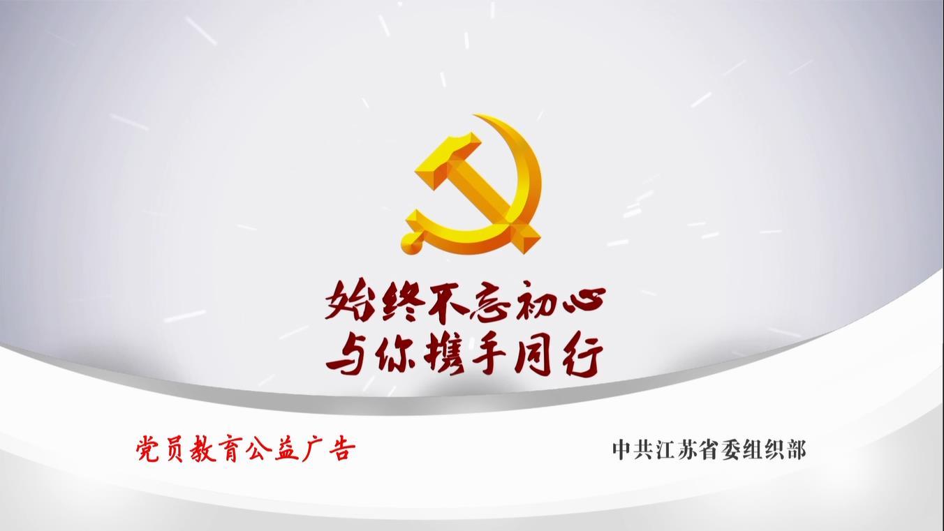 党员教育公益广告展播
